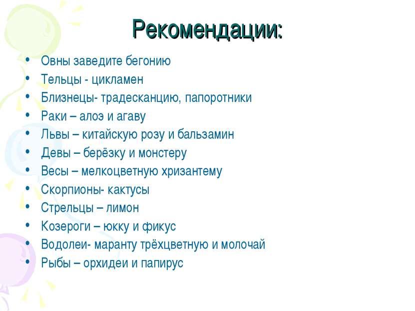 Рекомендации: Овны заведите бегонию Тельцы - цикламен Близнецы- традесканцию,...