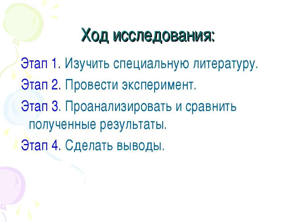 Ход исследования: Этап 1. Изучить специальную литературу. Этап 2. Провести эк...