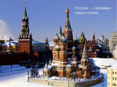 Россия— любимая наша страна.
