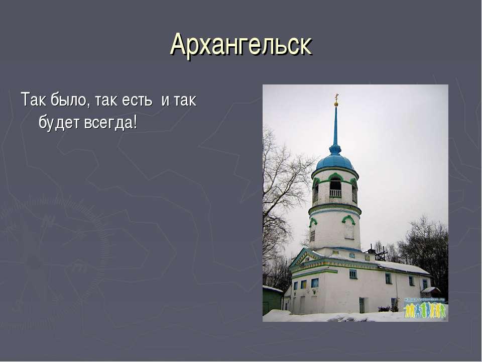 Архангельск Так было, так есть и так будет всегда!