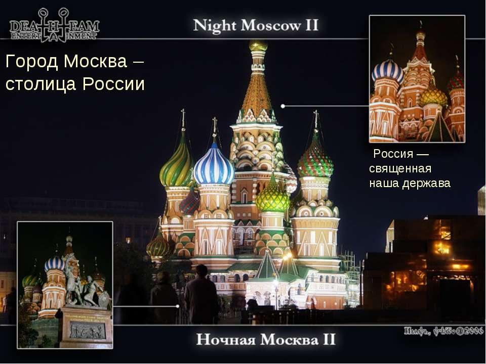 Город Москва – столица России Россия— священная наша держава