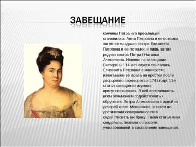 кончины Петра его преемницей становилась Анна Петровна и ее потомки, затем ее...