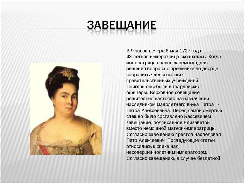 В 9 часов вечера 6 мая 1727 года 43-летняя императрица скончалась. Когда импе...