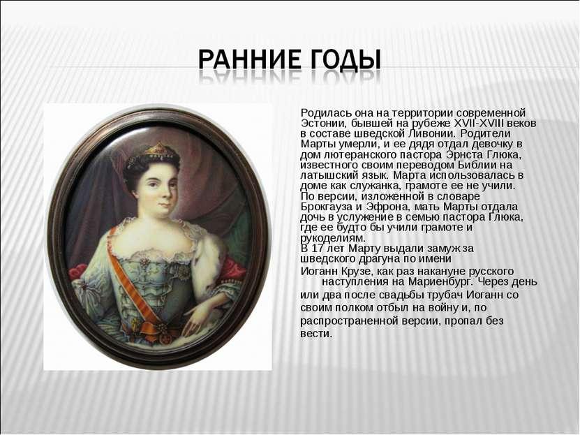 Родилась она на территории современной Эстонии, бывшей на рубеже XVII-XVIII в...