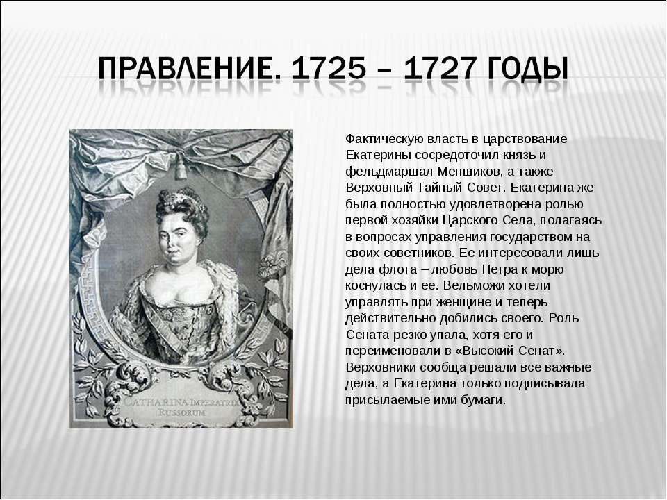 Фактическую власть в царствование Екатерины сосредоточил князь и фельдмаршал ...