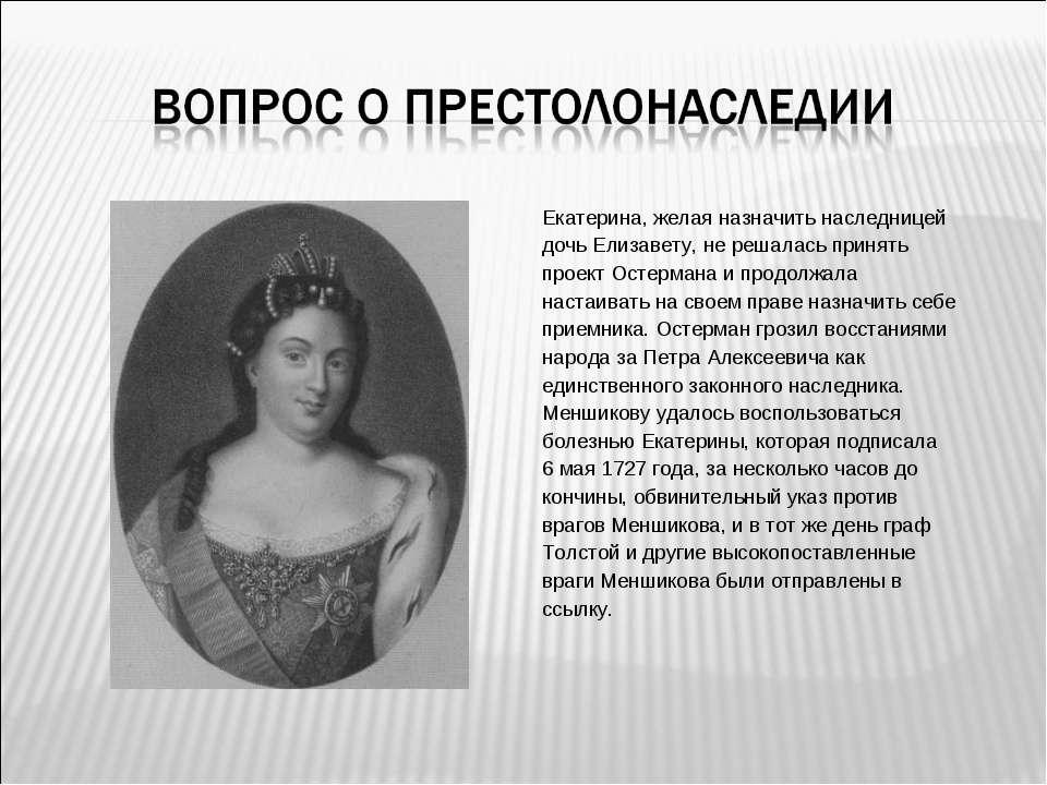 Екатерина, желая назначить наследницей дочь Елизавету, не решалась принять пр...