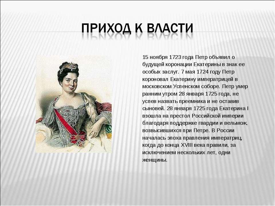 15 ноября 1723 года Петр объявил о будущей коронации Екатерины в знак ее особ...