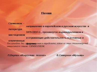 Поэзия Символизм - направление в европейском и русском искусстве и литературе...