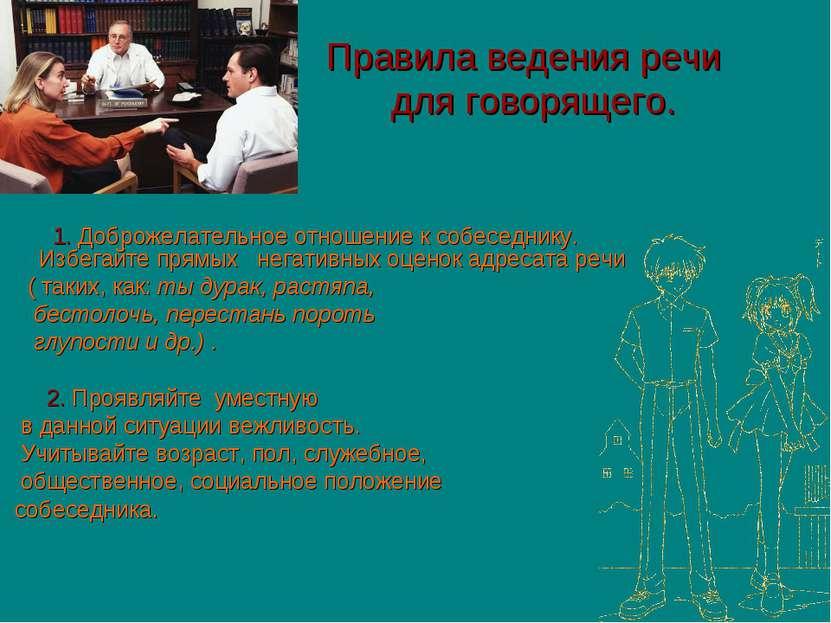 Правила ведения речи для говорящего. 1. Доброжелательное отношение к собеседн...