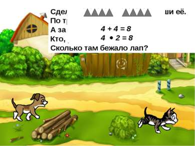 Сделай к задаче рисунок и реши её. По траве бежал котёнок, А за ним бежал щен...