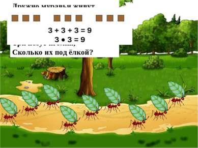 Дружно муравьи живут И без дела не снуют. Три несут травинку, Три несут былин...