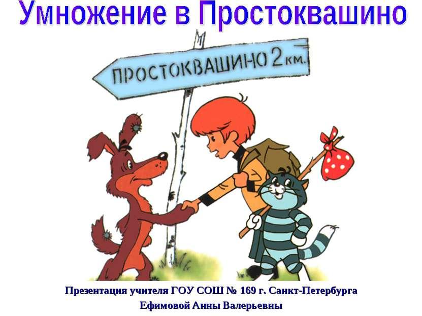 Презентация учителя ГОУ СОШ № 169 г. Санкт-Петербурга Ефимовой Анны Валерьевны