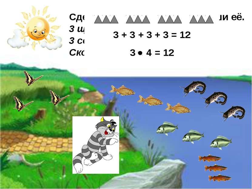 Сделай к задаче рисунок и реши её. 3 щурёнка, 3 ерша, 3 сома и 3 леща. Скольк...