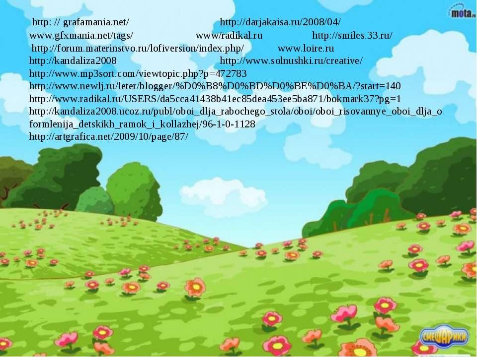 http: // grafamania.net/ http://darjakaisa.ru/2008/04/ www.gfxmania.net/tags/...