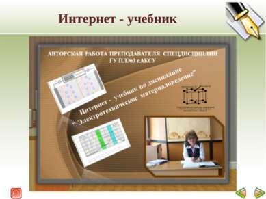 Интернет - учебник
