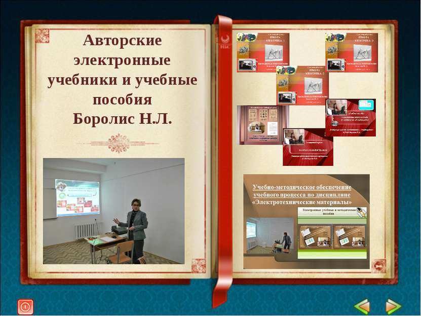 Авторские электронные учебники и учебные пособия Боролис Н.Л.