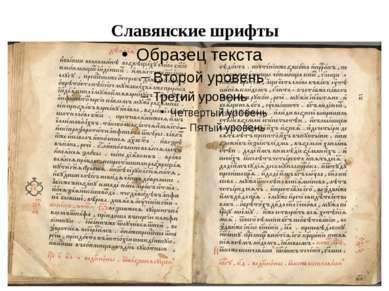 Славянские шрифты Устав, полуустав, скоропись, вязь— это формы рукописного ш...