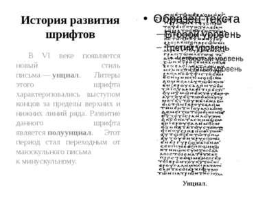 История развития шрифтов В VI веке появляется новый стиль письма—унциал. Ли...
