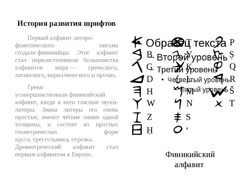 История развития шрифтов Первыйалфавитлитеро-фонетического письма создалиф...