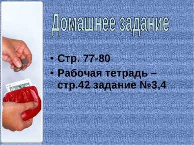 Стр. 77-80 Рабочая тетрадь – стр.42 задание №3,4
