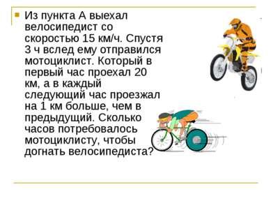 Из пункта А выехал велосипедист со скоростью 15 км/ч. Спустя 3 ч вслед ему от...