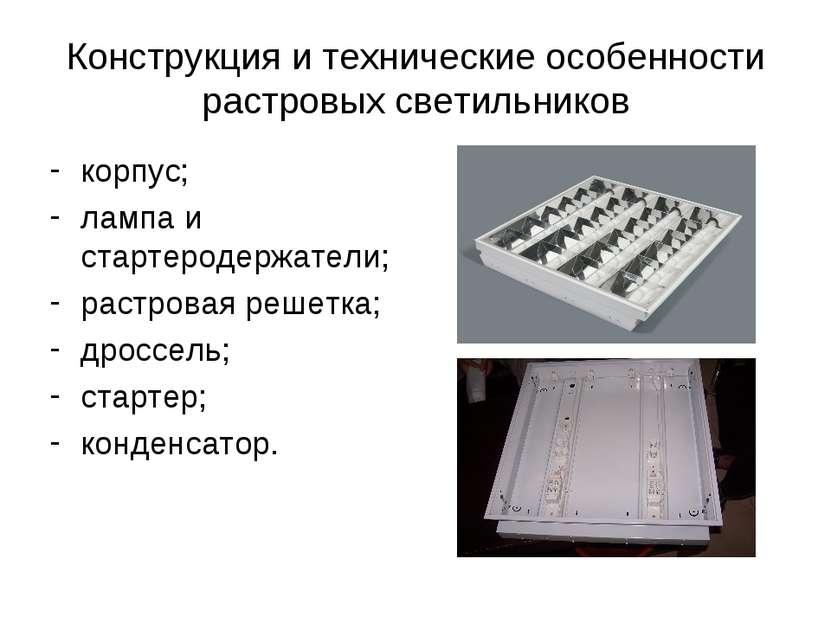 Конструкция и технические особенности растровых светильников корпус; лампа и ...