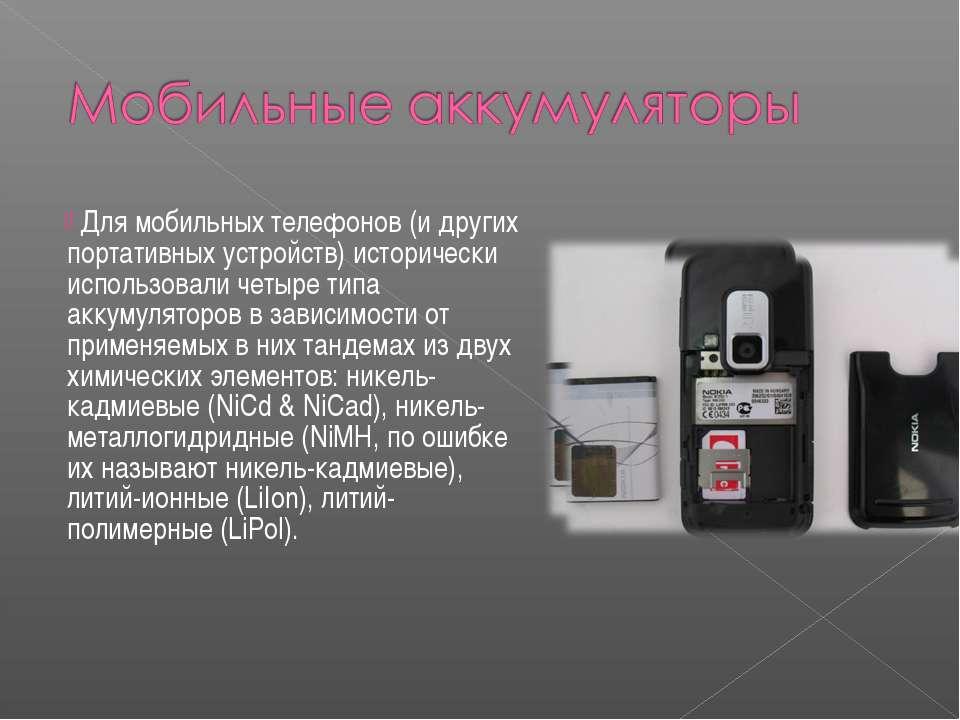 Для мобильных телефонов (и других портативных устройств) исторически использо...