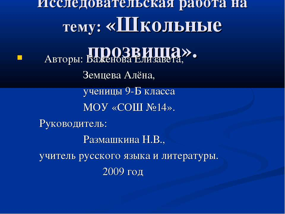Исследовательская работа на тему: «Школьные прозвища». Авторы: Баженова Елиза...