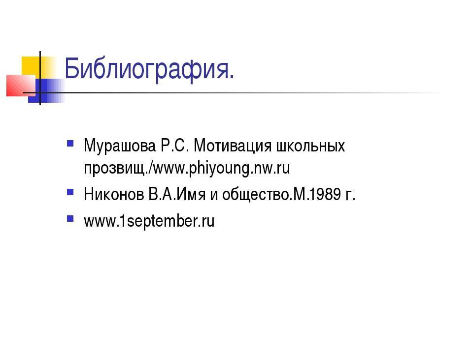Библиография. Мурашова Р.С. Мотивация школьных прозвищ./www.phiyoung.nw.ru Ни...