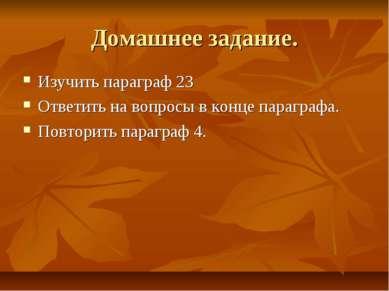 Домашнее задание. Изучить параграф 23 Ответить на вопросы в конце параграфа. ...