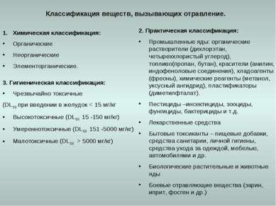 Классификация веществ, вызывающих отравление. Химическая классификация: Орган...