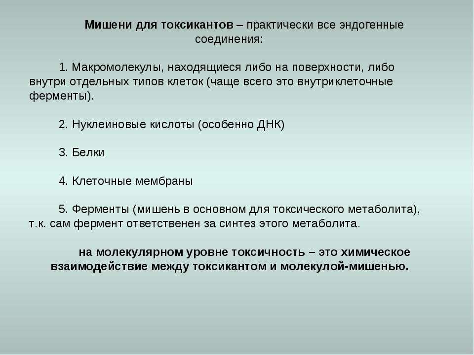Мишени для токсикантов – практически все эндогенные соединения: 1. Макромолек...
