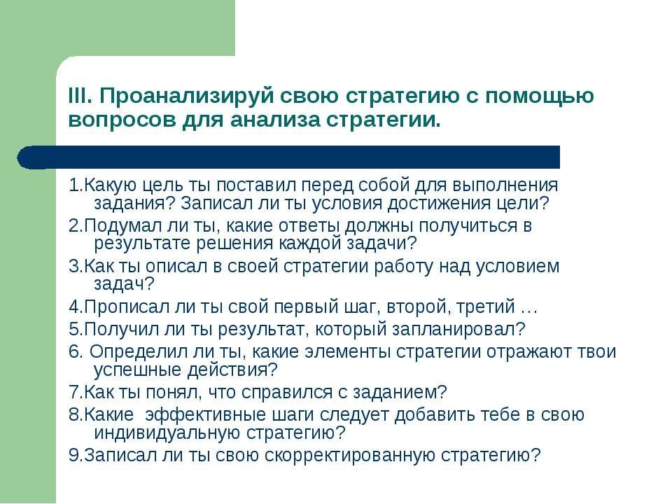 III. Проанализируй свою стратегию c помощью вопросов для анализа стратегии. 1...