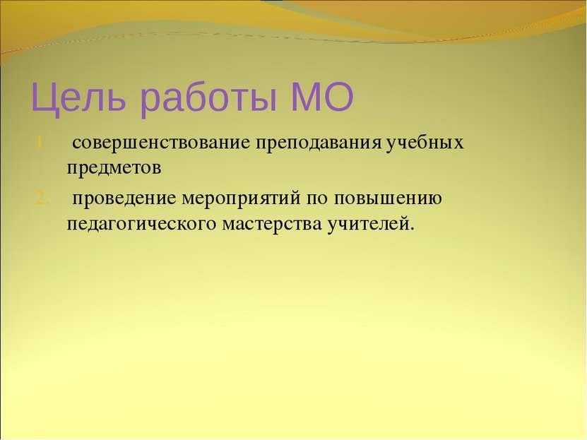 Цель работы МО совершенствование преподавания учебных предметов проведение ме...