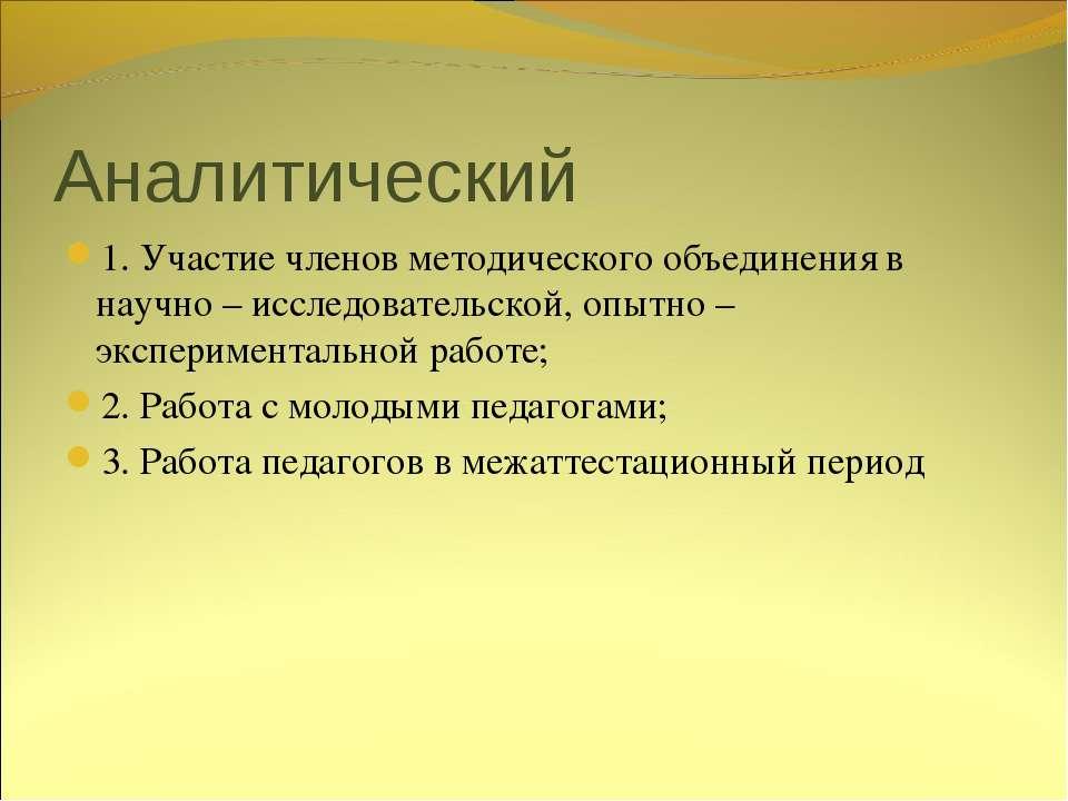 Аналитический 1. Участие членов методического объединения в научно – исследов...