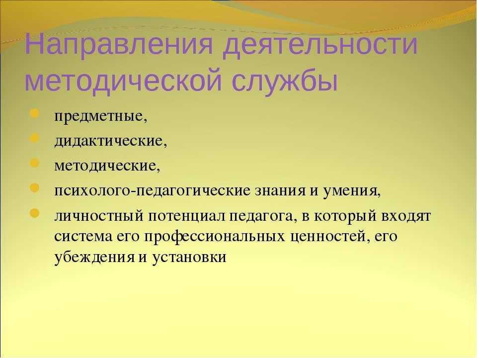 Направления деятельности методической службы предметные, дидактические, метод...