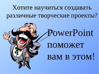 Хотите научиться создавать различные творческие проекты? PowerPoint поможет в...