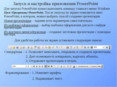 Запуск и настройка приложения PowerPoint Для запуска PowerPoint нужно выполни...