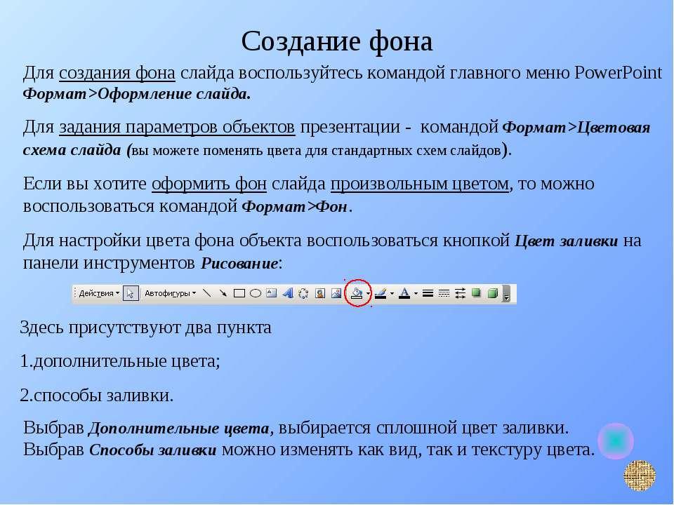 Создание фона Для создания фона слайда воспользуйтесь командой главного меню ...