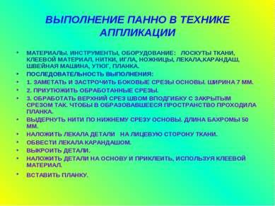 ВЫПОЛНЕНИЕ ПАННО В ТЕХНИКЕ АППЛИКАЦИИ МАТЕРИАЛЫ. ИНСТРУМЕНТЫ, ОБОРУДОВАНИЕ: Л...