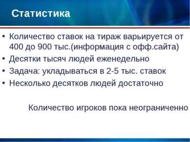 Статистика Количество ставок на тираж варьируется от 400 до 900 тыс.(информац...