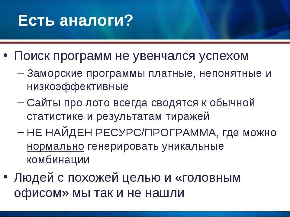 Есть аналоги? Поиск программ не увенчался успехом Заморские программы платные...
