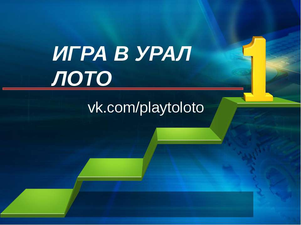 ИГРА В УРАЛ ЛОТО vk.com/playtoloto
