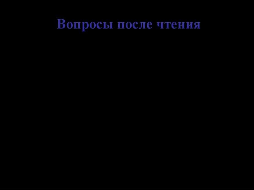 1. Как же закончила клятву Гусеница? 2. На кого она рассердилась? 3. Почему с...