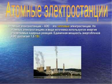 Атомные электростанции – АЭС – это тепловые электростанции. На атомных электр...