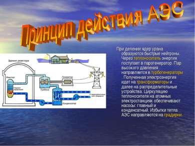 При делении ядер урана образуются быстрые нейтроны. Через теплоноситель энерг...