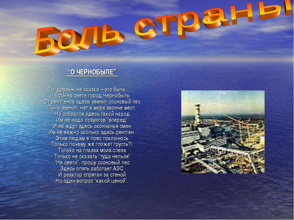"""""""О ЧЕРНОБЫЛЕ"""" То, друзья, не сказка – это быль Есть на свете город Чернобыл..."""