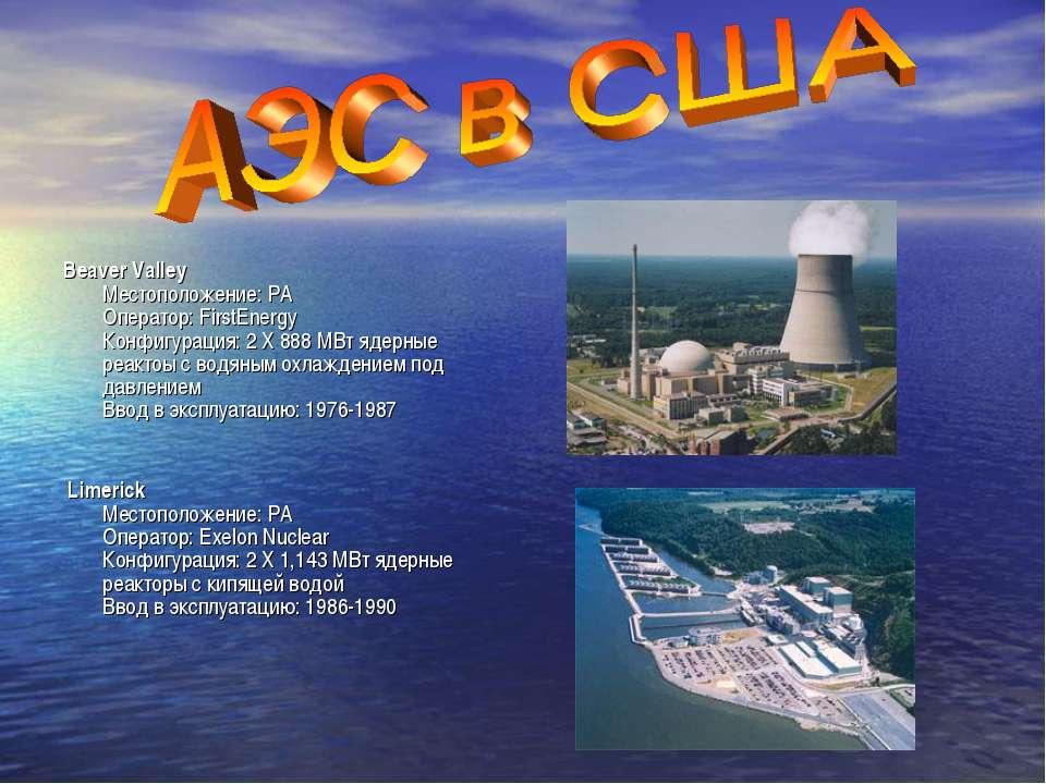 Beaver Valley Местоположение: PA Оператор: FirstEnergy Конфигурация: 2 X 888 ...