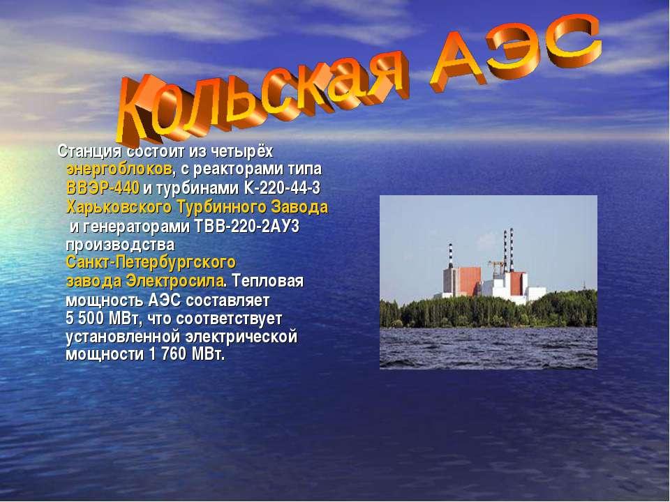 Станция состоит из четырёх энергоблоков, с реакторами типа ВВЭР-440 и турбина...
