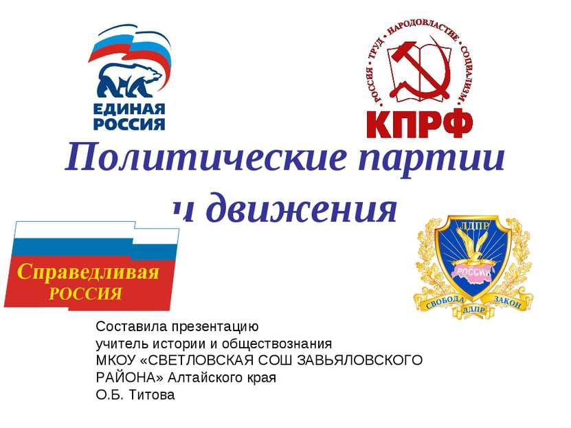 Политические партии и движения Составила презентацию учитель истории и общест...